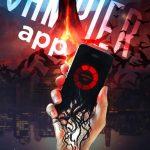 Vampier-app.jpg
